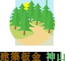 建築板金神山