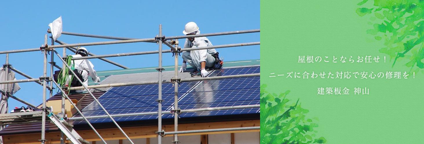 屋根のことならお任せ!ニーズに合わせた対応で安心の修理を!建築板金 神山